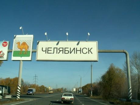 Почему Челябинск суровый? фото