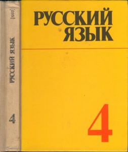 Russkyy_Yazyk_4_klass_oblozhka1-253x300