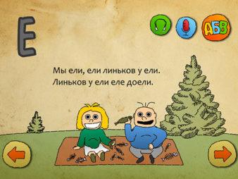 Skorogovorki_na_kartone-3.