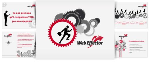Возможности держателей авторских аккаунтов WebEffector фото