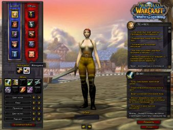 wow-scrnshot_character-class