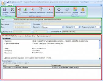 500px-DocsVision_в_приложении_Microsoft_Outlook