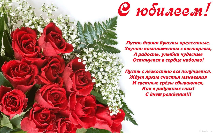 Поздравления с днём рождения женщине красивые юбилей 50 лет
