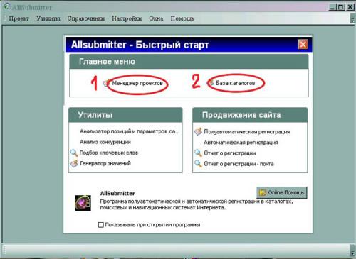 Как добавить базу allsubmitter? фото