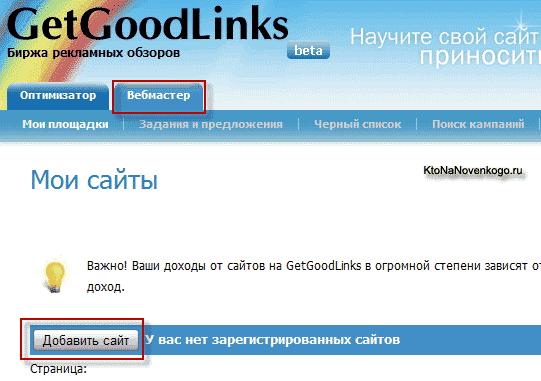 Как работать с Getgoodlinks? фото
