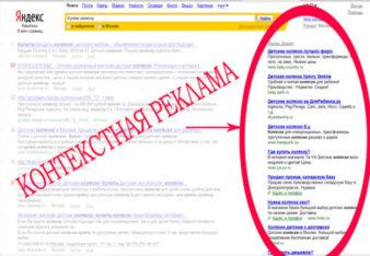 20131208-20131208-kontekstnaya-reklama11-500x346
