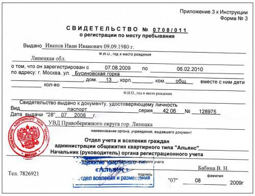 Как сделать регистрацию в Москве? фото