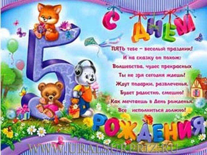 Ребенку с днем рождения поздравление 5 лет