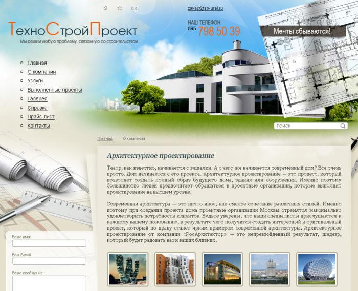 сайт для организации