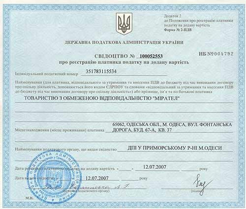 свидетельство НДС в Украине