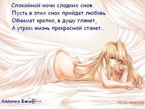 пожелать спокойной ночи девушке