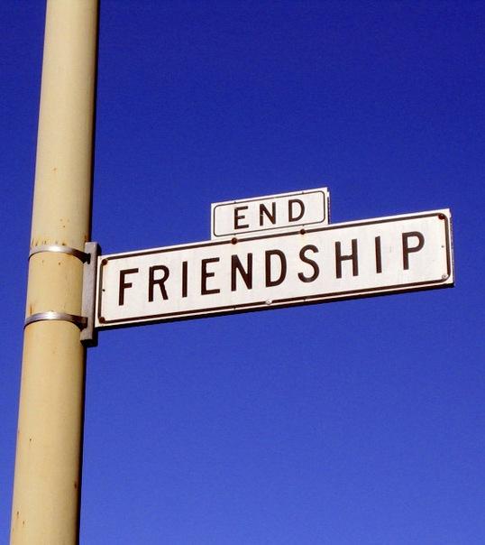 Конец дружбе