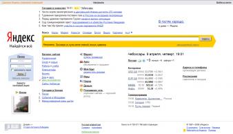 Веб портал Yandex