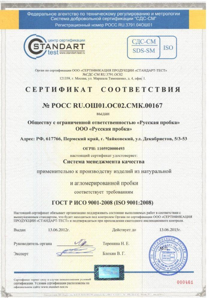 Какие существуют отечественные аналоги сертификата ИСО 9001? фото