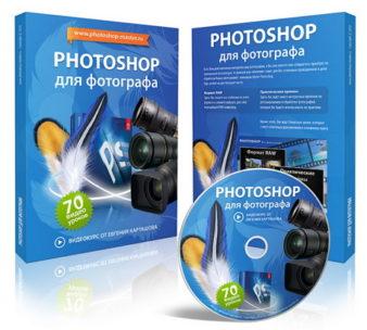 Видеокурс_Photoshop_для_фотографа