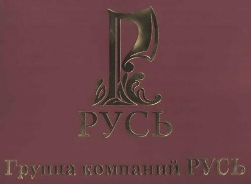 Группа Компаний «Русь». фото