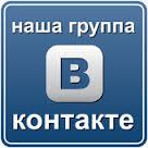 Как добавить группу в Вконтакте? фото