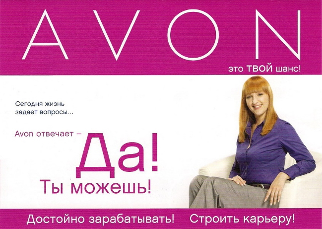 Как стать консультантом Аvon? фото