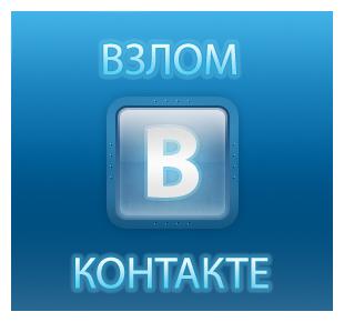 Как взломать страницу Вконтакте? фото