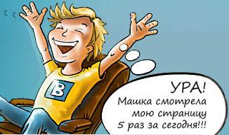Как узнать Вконтакте, кто заходил? фото