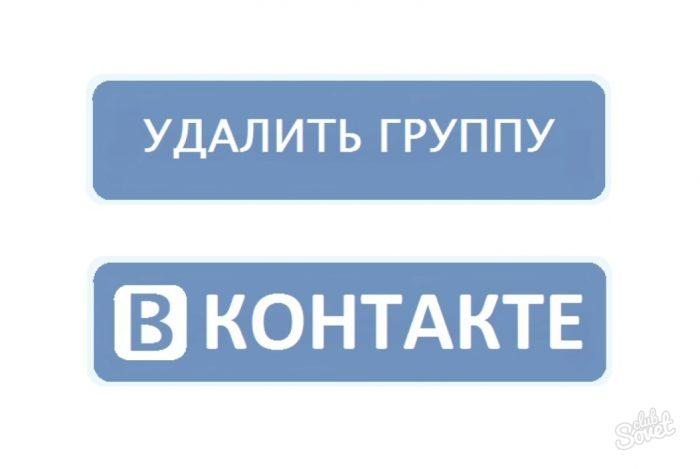 Как удалить группу Вконтакте? фото