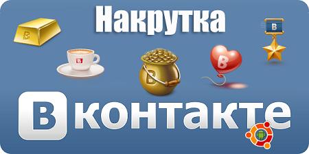 Как накрутить друзей Вконтакте? фото