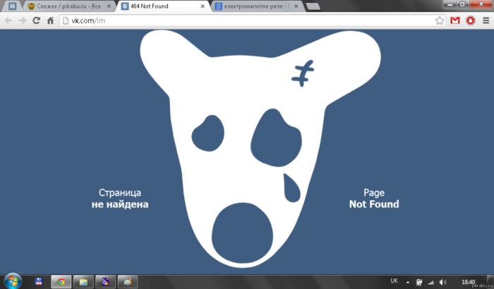 Почему не работают приложения Вконтакте? фото