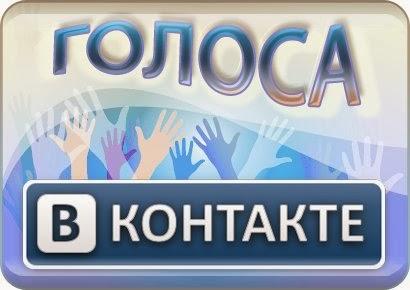 Как получить голоса Вконтакте бесплатно? фото