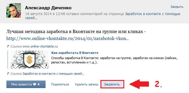 Как закрепить запись Вконтакте? фото