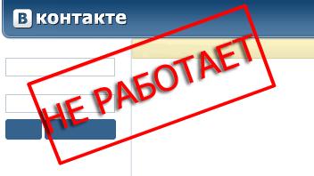 Почему не работает Вконтакте? фото