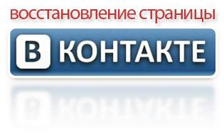 Как восстановить страницу Вконтакте? фото