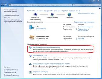Как настроить интернет на Windows 7? - фото