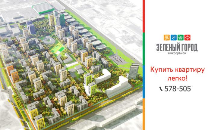 Насколько выгодно покупать квартиру в строящемся доме в мкр. Зеленый Город?  фото