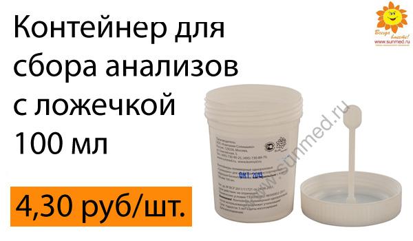 Солнышко - Товары медицинского назначения. - фото