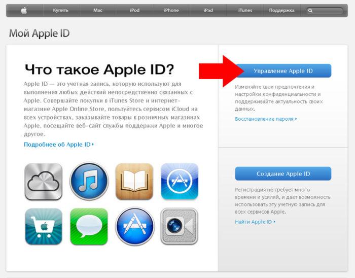 Как восстановить мой Apple ID в домашних условиях? фото