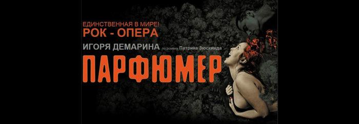 Почему стоит сходить на рок оперу «Парфюмер»? фото