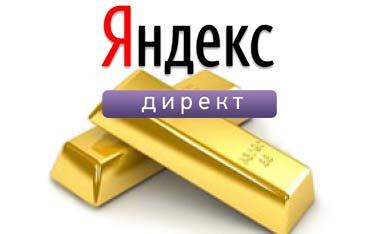 Как рекламировать сайт через Яндекс.Директ? фото