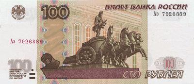 Как отличить подделку 100 рублей? - фото