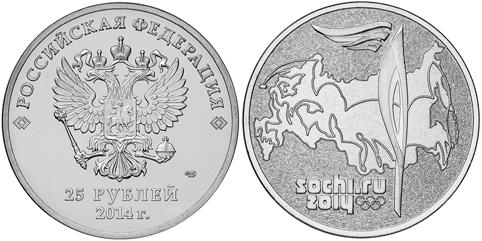 Как отличить подделку 25 рублей Сочи? фото