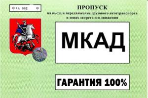 MKAD-11-300x200
