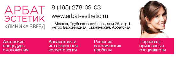 Клиника косметологии Арбат Эстетик