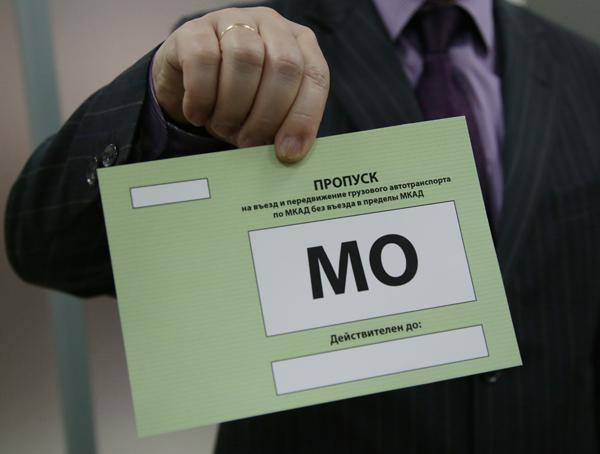 Как оформить пропуск в Москву? фото