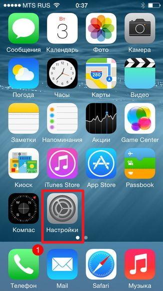 Как включить на iPhone 5 режим модема? +ВИДЕО - фото