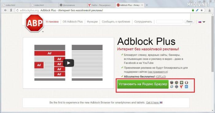 Как установить Adblock на Яндекс браузер? фото