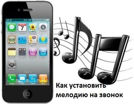 Как в iPhone 5 поставить музыку на звонок? - фото