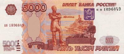Как отличить подделку 5000 рублей? фото