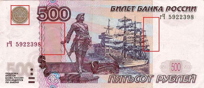 Как отличить подделку 500 рублей? фото