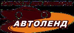 «АвтоЛенд» в Рязани – любые комплектующие на авто! фото