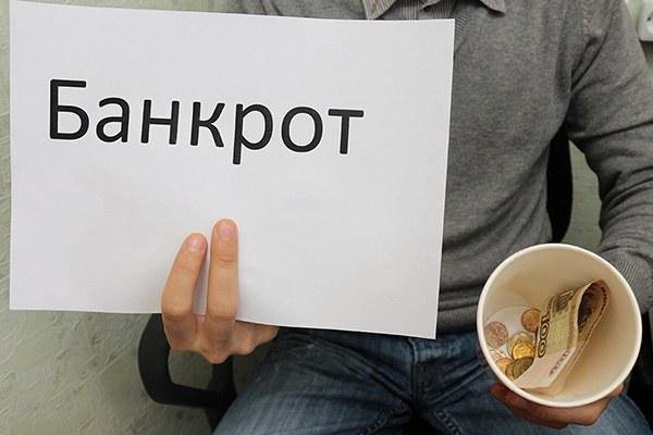 Что нужно знать о банкротстве физических лиц? фото