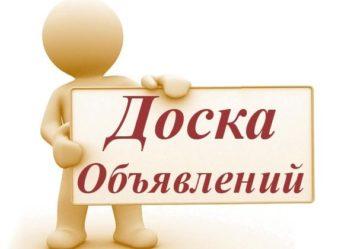 wpid-obyyavleniya_vashego_regiona